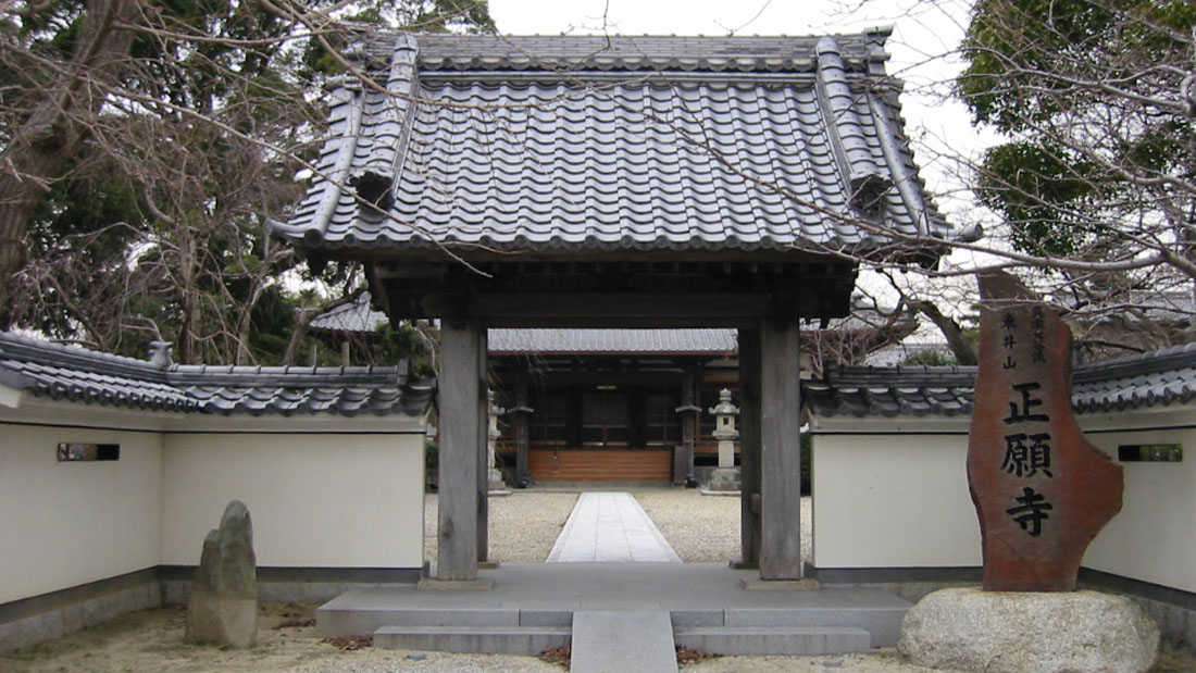 正願寺 霊園